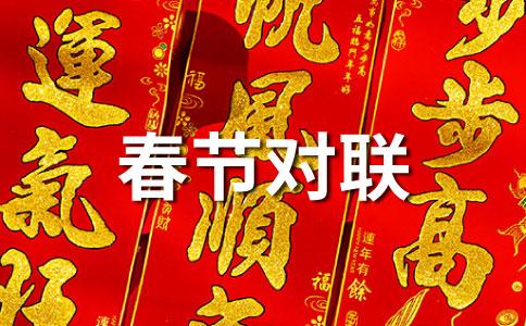 2009年春联集锦--牛年七字春联