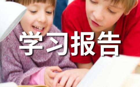 【精品】大学生实习报告范文