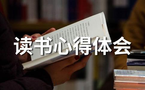 读书心得范文