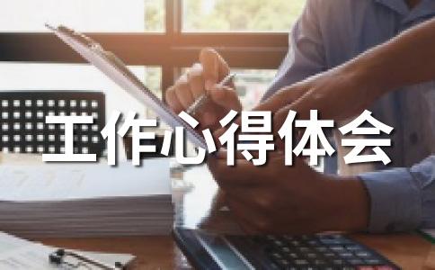 【推荐】实习心得体会范文汇编5篇