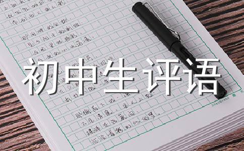 【精华】初二学生评语范文7篇
