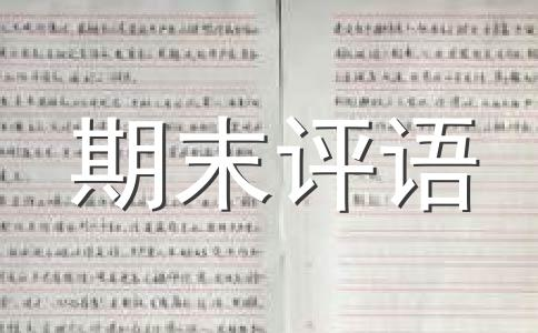 【精品】中学生评语范文汇总13篇