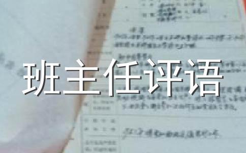 【推荐】高中生班主任评语范文合集7篇