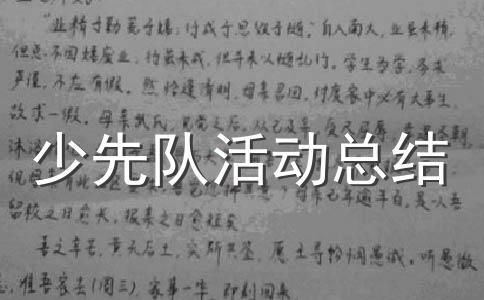 【必备】51活动范文(通用五篇)