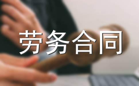 天津非全日制用工劳动合同