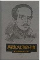 《莱蒙托夫抒情诗全集》