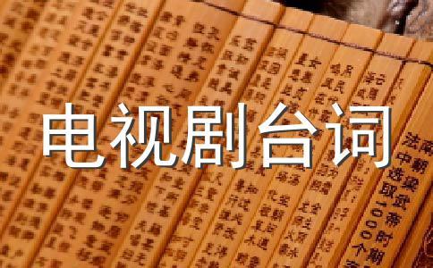 聊斋4经典台词