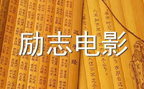 20部青春励志电影推荐