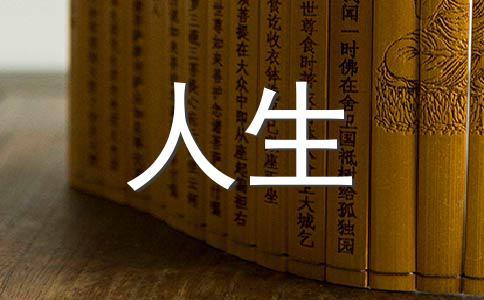 人生的富有哲理的名言名句 要想战胜它,就得先了解它