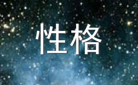 O型巨蟹座性格(1)
