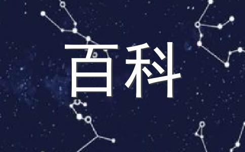 处女座简介(1)