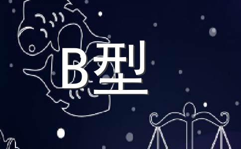 B型血名人李白