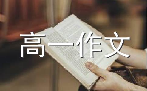 北京800字作文