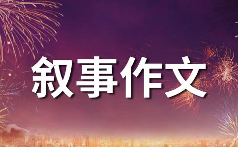 【热门】成长500字作文集锦5篇