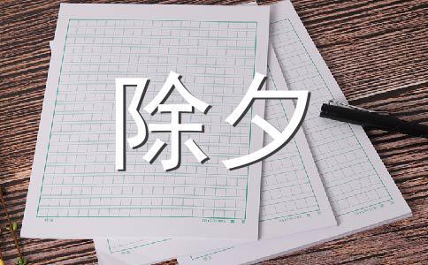 【精】除夕500字作文10篇
