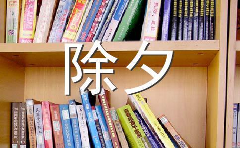【精】除夕200字作文汇编8篇
