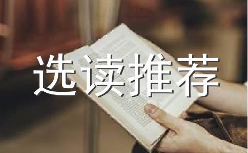 """读""""我的梦,中国梦""""后感"""